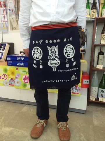140513滝沢前掛け.JPG