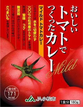 トマトカレーマイルド.png